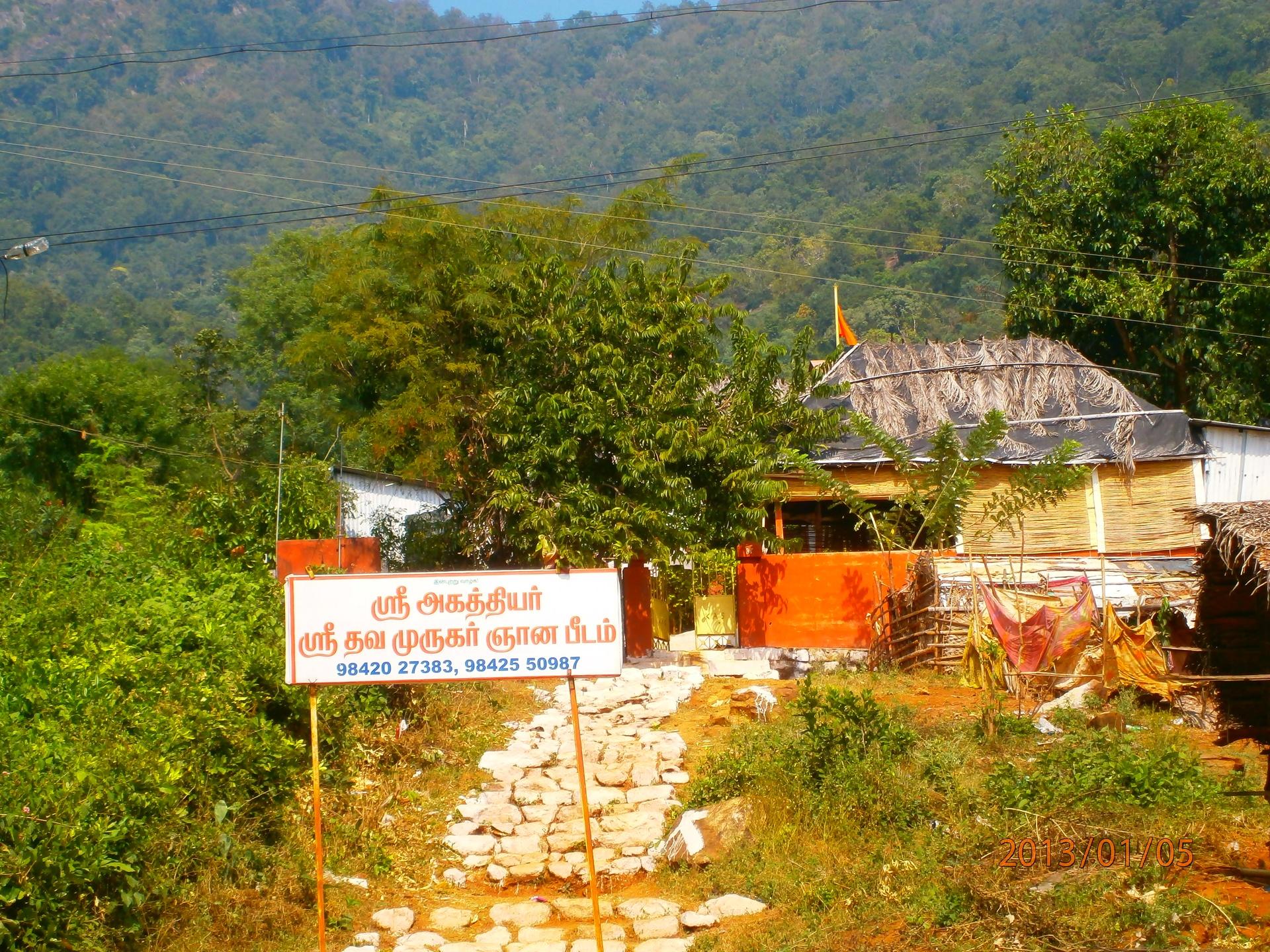 Sri Agathiyar Sri Thava Murugar Gnana Peedham Kallar, 2/264 Agathiyar Nagar, Thuripalam, Kallar - 641 305, Methupalaiyam, , Kovai, , Tamilnadu